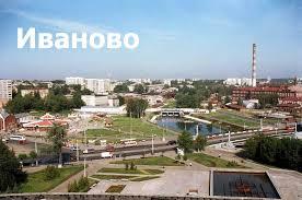 Где принимают в городе Иваново макулатуру: точные и актуальные сведения